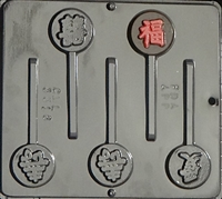 "3318 Chinese Symbols ""Luck, Double Happy, Long Life"" Lollipop Chocolate Candy Mold"