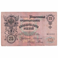 Russia Note 1909 25 Rubles Fine condition (either tears, writing or impaired).