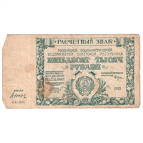 1921 Russia 50,000 Roubles Note