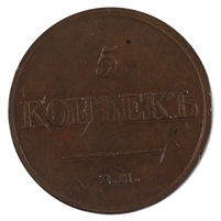 Russia 1833 5 Kopeks Almost Uncirculated (AU-50) $