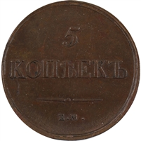 Russia 1837 5 Kopeks Almost Uncirculated (AU-50) $