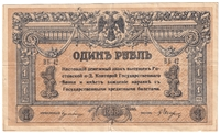 Russia Note Pick #S408 1918 1 Ruble VF (Tears)