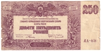 Russia Note Pick #S433b 1920 250 Rubles EF (Damaged)