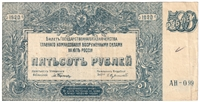 Russia Note Pick #S434 1920 500 Rubles VF (writing)
