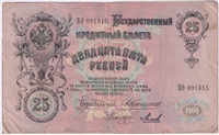 Russia Note Pick #12a 1909 25 Roubles F (tears) (L)