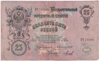 Russia Note Pick #12a 1909 25 Roubles F (hole) (L)