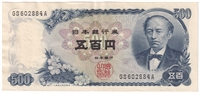 Japan Note Pick #95b 1969 500 Yen EF-AU