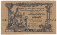 Russia Note Pick #S422 1919 50 Roubles, EF (L)