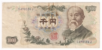 Japan Note 1963 1000 Yen, One Letter, VF-EF