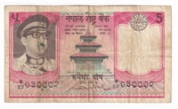 Nepal Note 1974 5 Rupees, F-VF