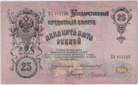 Russia Note Pick #12a 1909 25 Roubles, VF (L)