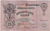 Russia Note Pick #12a 1909 25 Roubles, VF (damaged) (L)