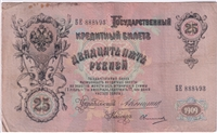 Russia Note Pick #12a 1909 25 Roubles, VF (stain) (L)