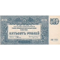 Russia Note 1920 500 Rubles, AU