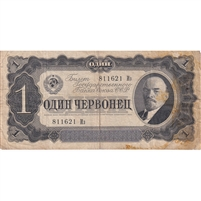 Russia Note 1937 1 Chervonetz, F (damaged)