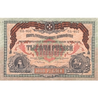 Russia Note 1919 1000 Rubles, AU