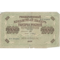 Russia Paper Money 1917 1000 Rubles, VF (tears)