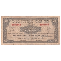 Israel Note Pick #14a 1948-51 500 Mils, Fine (tears)