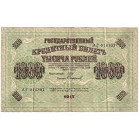 Russia Note Pick #37 1917 1000 Rubles, VF-EF (holes)