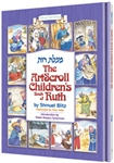 THE ARTSCROLL CHILDREN'S BOOK OF RUTH (HARDCOVER)
