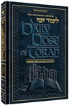 A DAILY DOSE OF TORAH - SERIES 2 - VOLUME 08: WEEKS OF ACHAREI MOS THROUGH BECHUKOSAI
