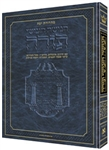 JAFFA EDITION - HEBREW ONLY CHUMASH TRAVEL SIZE ASHKENAZ - HARDCOVER