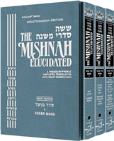 Schottenstein Edition of the Mishnah Elucidated - Gryfe Ed Seder Moed Complete 3 Volume Slipcased Set [Full Size Set]