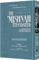 Schottenstein Edition of the Mishnah Elucidated - Gryfe Ed Seder Moed Volume 2