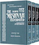 Schottenstein Edition of the Mishnah Elucidated - Seder Kodashim Set