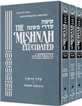 Schottenstein Edition of the Mishnah Elucidated - Seder Nezikin Complete 3 Volume Slipcased Set [Full Size Set]