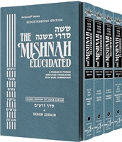 Schottenstein Edition of the Mishnah Elucidated - Seder Zeraim Set