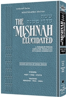 Schottenstein Edition of the Mishnah Elucidated - Seder Zeraim Volume 1
