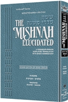 Schottenstein Edition of the Mishnah Elucidated - Seder Zeraim Volume 2