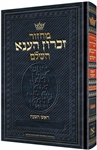 MACHZOR ROSH HASHANAH HEBREW ONLY FULL SIZE ASHKENAZ WITH ENGLISH INSTRUCTIONS