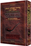 SCHOTTENSTEIN INTERLINEAR ROSH HASHANAH MACHZOR - FULL SIZE HARDCOVER SEFARD