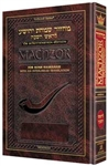 SCHOTTENSTEIN INTERLINEAR ROSH HASHANAH MACHZOR FULL SIZE ASHKENAZ