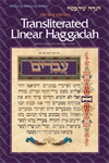 SEIF EDITION TRANSLITERATED LINEAR HAGGADAH - PAPERBACK