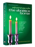THE SHABBOS HOME VOLUME 2 - PAPERBACK