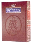SIDDUR HEBREW/ENGLISH: COMPLETE FULL SIZE - ASHKENAZ