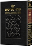 SIDDUR HEBREW/ENGLISH: COMPLETE FULL SIZE - ASHKENAZ - RCA EDITION