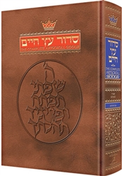 SIDDUR HEBREW/ENGLISH: COMPLETE FULL SIZE - SEFARD