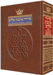 SIDDUR HEBREW/ENGLISH: COMPLETE POCKET SIZE - ASHKENAZ