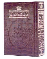 SIDDUR HEBREW/ENGLISH: COMPLETE POCKET SIZE - ASHKENAZ - ALLIGATOR LEATHER