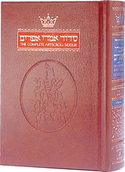SIDDUR HEBREW/ENGLISH: COMPLETE POCKET SIZE - SEFARD