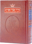 SIDDUR HEBREW/ENGLISH: COMPLETE POCKET SIZE - SEFARD - PAPERBACK