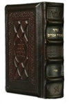 SIDDUR HEBREW/ENGLISH: COMPLETE POCKET SIZE - SEFARD - 2-TONE YERUSHALAYIM BROWN LEATHER