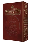 SIDDUR HEBREW/ENGLISH: SABBATH AND FESTIVALS FULL SIZE - ASHKENAZ RENOV RCA EDITION