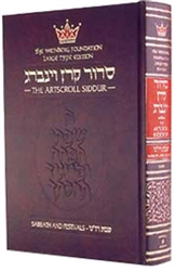 SIDDUR HEBREW/ENGLISH: SABBATH AND FESTIVAL LARGE TYPE - ASHKENAZ
