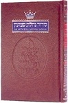 SIDDUR HEBREW/ENGLISH: WEEKDAY POCKET SIZE - ASHKENAZ - PAPERBACK