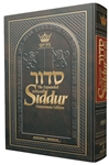 THE NEW, EXPANDED ARTSCROLL HEBREW/ENGLISH SIDDUR - WASSERMAN EDITION - POCKET SIZE ASHKENAZ - HARDCOVER